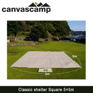 CanvasCamp キャンバスキャンプ  ナチュラルコットンタープ Classic shelter Square 5×5m クラシックシェルタースクエア5×5m 【TENTARP】【TARP】|highball