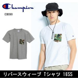 Champion/チャンピオン  Tシャツ リバースウィーブ Tシャツ 16SSC3B369 【服】【メール便・代引不可】|highball