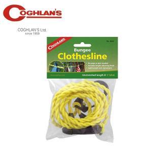 COGHLANS コフラン 洗濯物用ロープ バンジークローズライン 11210208000000|highball