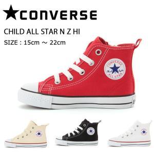 CONVERSE コンバース  CHILD ALL STAR N Z HI チャイルド オールスターN Z HI 3271204  【靴】|highball