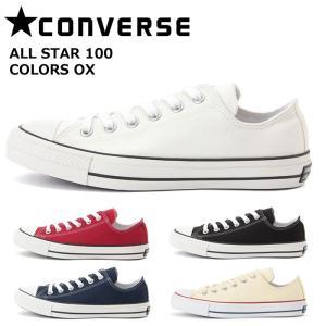 CONVERSE コンバース スニーカー ALL STAR 100 COLORS OX オールスター 100 カラーズ OX 3286179/3286229 【靴】|highball