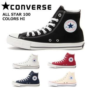 CONVERSE コンバース スニーカー ALL STAR 100 COLORS HI オールスター 100 カラーズ HI 3296056/3296112 【靴】|highball