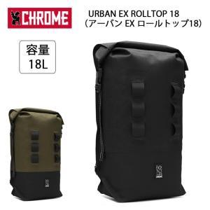 CHROME クローム バックパック URBAN EX ROLLTOP 18(アーバン EX ロールトップ18) Black/Black BG217 【カバン】リュック 通勤 通学 自転車|highball