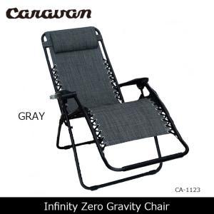 CARAVAN キャラバン Infinity Zero Gravity Chair CA-1123/GRAY 【FUNI】【CHER】 チェア 椅子 アウトドア キャンプ 運動会|highball