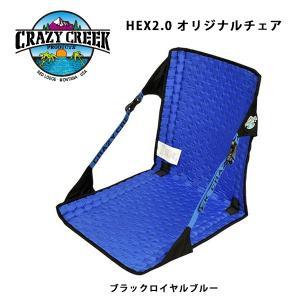 CRAZY CREEK クレージークリーク 折りたたみ椅子 HEX2.0 オリジナルチェア/ブラックロイヤルブルー/12590011001000 【FUNI】【CHER】 highball