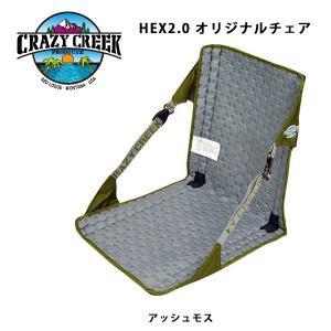 CRAZY CREEK クレージークリーク 折りたたみ椅子 HEX2.0 オリジナルチェア/アッシュモス/12590011002000 【FUNI】【CHER】 highball