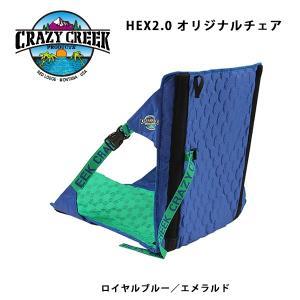 CRAZY CREEK クレージークリーク 折りたたみ椅子 HEX2.0 オリジナルチェア/ロイヤルブルー/エメラルド/12590011012000 【FUNI】【CHER】 highball