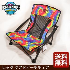 CRAZY CREEK クレージークリーク 折りたたみ椅子 レッグ クアドビーチチェア/タイダイ/12590015810000 【FUNI】【CHER】 highball