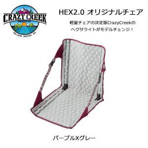 CRAZY CREEK クレージークリーク 折りたたみ椅子 HEX2.0 オリジナルチェア パープルXグレー 12590011034000 【FUNI】【CHER】チェア 椅子 インテリア アウトドア highball