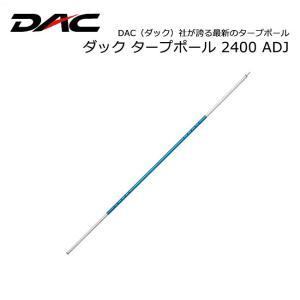 DAC ダック タープポール 2400 ADJ 19920007 テントアクセサリー 【TENTARP】【TARP】【TZAK】|highball