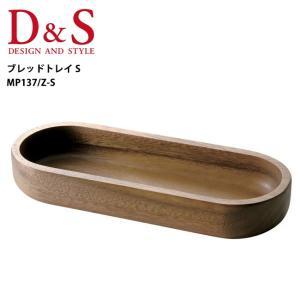 D&S ディーアンドエス お皿 木製 ブレッドトレイ S MP137/Z-S|highball