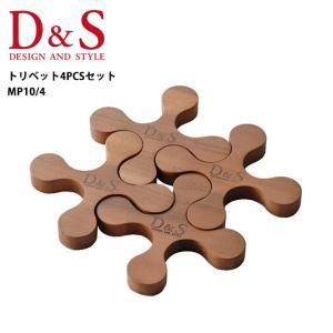 D&S ディーアンドエス 鍋敷き トリベット4PCSセット MP10/4|highball