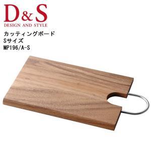 D&S ディーアンドエス まな板 カッティングボード S  MP196/A-S|highball