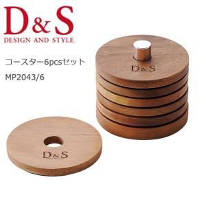D&S ディーアンドエス コースター コースター6pcsセット/MP2043/6 【雑貨】|highball