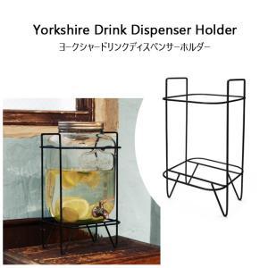 Yorkshire Drink Dispenser Holder ヨークシャードリンクディスペンサーホルダー 2959H 【雑貨】 専用スタンド ヨークシャードリンクディスペンサー対応 highball