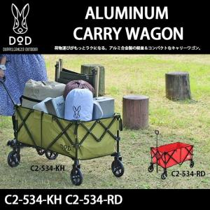 DOD ドッペルギャンガー ALUMINUM CARRY WAGON アルミキャリーワゴン C2-5...