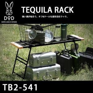 DOD ドッペルギャンガー TEQUILA RACK テキーララック TB2-541 ブラック  【...