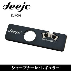 deejo ディージョ シャープナー Sharpener for Regular シャープナー for レギュラー DJ-0001 【ZAKK】ナイフ研ぎ アウトドア キャンプ 登山|highball