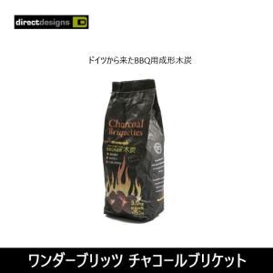 directdesigns ダイレクトデザイン ワンダーブリッツ チャコールブリケット  【BBQ】【CZAK】 木炭 highball