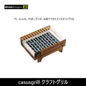 directdesigns ダイレクトデザイン casusgrill クラフトグリル  【BBQ】【GLIL】 グリル highball