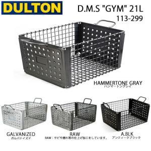 DULTON/ダルトン 収納ボックス D.M.S