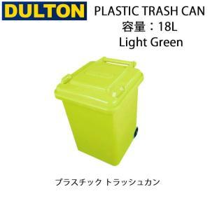 DULTON/ダルトン ゴミ箱 PLASTIC TRASH CAN 18L  100-195|highball