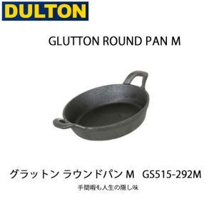 DULTON/ダルトン グリルパン GLUTTON ROUND PAN M GS515-292M|highball