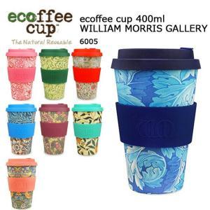 ecoffee cup エコーヒーカップ タンブラー ecoffee cup 400ml WILLIAM MORRIS GALLERY / 6005 【ZAKK】【雑貨】コップ カップ コーヒー おしゃれ アウトドア|highball