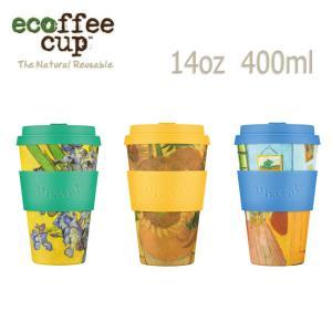 ecoffee cup エコーヒーカップ Van Gogh ヴァン ゴッホ 14oz 400ml  6501 【タンブラー/マイコップ/オフィス/アウトドア】|highball