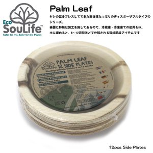 EcoSoulife/エコソウライフ 平皿プレート/Palm Leaf 12pcs Side Plates /14871 highball