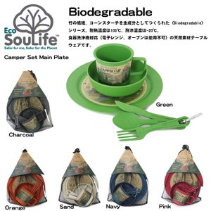 EcoSoulife/エコソウライフ 食器セット/Camper Set Main Plate/Biodegradable /14781/14782/14783/14784/14785/14786|highball