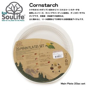 EcoSoulife/エコソウライフ 平皿/Main Plate 20pc set/Cornstarch /14911|highball
