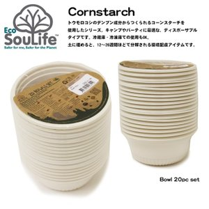 EcoSoulife/エコソウライフ 深皿/Bowl 20pc set/Cornstarch /14931|highball