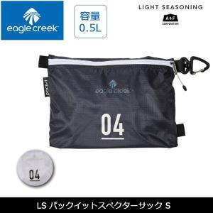EagleCreek/イーグルクリーク ライトシーズニング パックイットスペクターサック S 11869004  収納袋 バッグ 小物入れ ライトシーズニングコレクション|highball