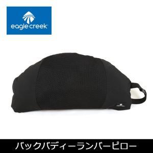 EagleCreek イーグルクリーク ピロー バックバディーランバーピロー 11861912 【雑貨】旅行 寝具|highball