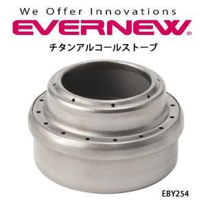 EVERNEW/エバニュー チタンアルコールストーブ  EBY254【BBQ】【GLIL】アウトドア キャンプ BBQ|highball