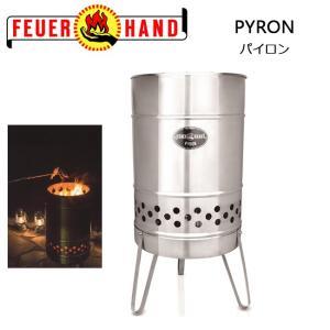 FEUERHAND フュアーハンド パイロン PYRON O-12845 【BBQ】【GLIL】 焚火台 キャンプ キャンプファイヤー|highball