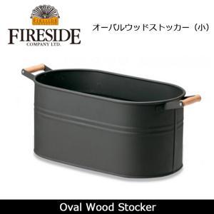 FIRESIDE ファイヤーサイド オーバルウッドストッカー(小) 【ZAKK】 ストッカー 小物入れ 薪入れ highball
