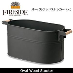 FIRESIDE ファイヤーサイド オーバルウッドストッカー(大) 【ZAKK】 ストッカー 小物入れ 薪入れ highball