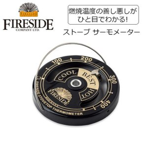 FIRESIDE ファイヤーサイド ストーブサーモメーター FST1 【アウトドア/温度計/ストーブ】 highball