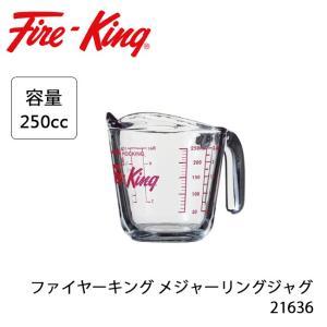 Fire-King ファイヤーキング ファイヤーキング メジャーリングジャグ(250cc) 21636 【雑貨】 計量カップ ガラス製 おしゃれ キッチン 料理|highball