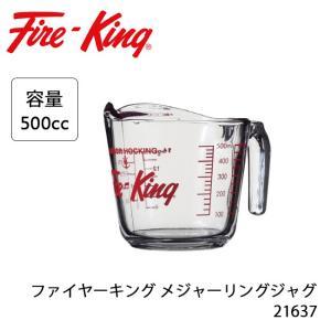 Fire-King ファイヤーキング ファイヤーキング メジャーリングジャグ(500cc) 21637 【雑貨】 計量カップ ガラス製 おしゃれ キッチン 料理|highball