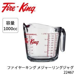 Fire-King ファイヤーキング ファイヤーキング メジャーリングジャグ(1000cc) 22467 【雑貨】 計量カップ ガラス製 おしゃれ キッチン 料理|highball