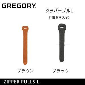 GREGORY グレゴリー ZIPPER PULLS L ジッパープル 【日本正規品/アウトドア/ジッパー/アクセサリ/バッグ/カバン】【メール便・代引不可】 highball
