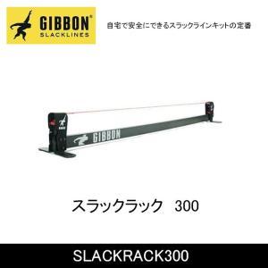 GIBBON ギボン SLACKRACK300 131003 【ZAKK】スラックラインキット スラックライン 体幹トレーニング リハビリ フィットネス highball