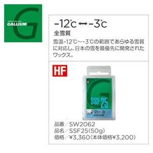 ガリウム GALLIUM SSF25(50g) SW2062【メール便・代引不可】|highball