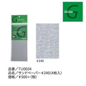 ガリウム GALLIUM サンドペーパー #240(4枚入り) TU0034|highball