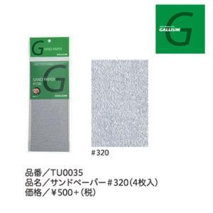 ガリウム GALLIUM サンドペーパー #320(4枚入り) TU0035|highball