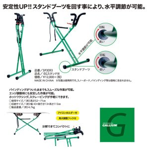 gm-227【GALLIUM/ガリウム】EGスタンド III/SP3093|highball