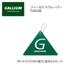 ガリウム GALLIUM フィールドスクレーパー TU0158 【スノー雑貨】|highball